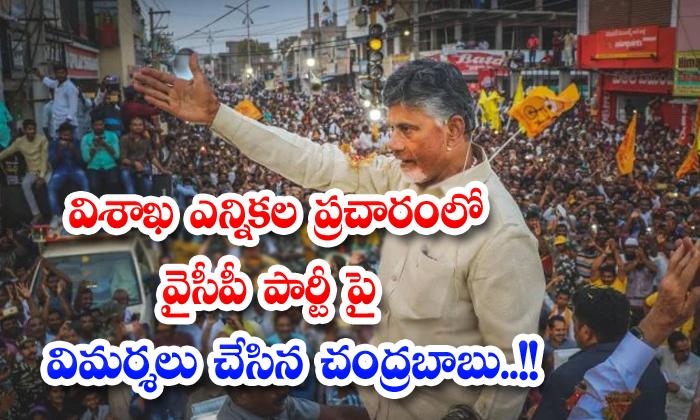 Chandrababu Criticizes Ycp In Visakhapatnam Election Campaign-TeluguStop.com