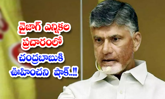 Unexpected Shock To Chandrababu In Vizag Election Campaign-TeluguStop.com