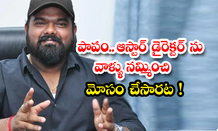 Director Venky Kudumula Cheated By Cyber Criminals-TeluguStop.com
