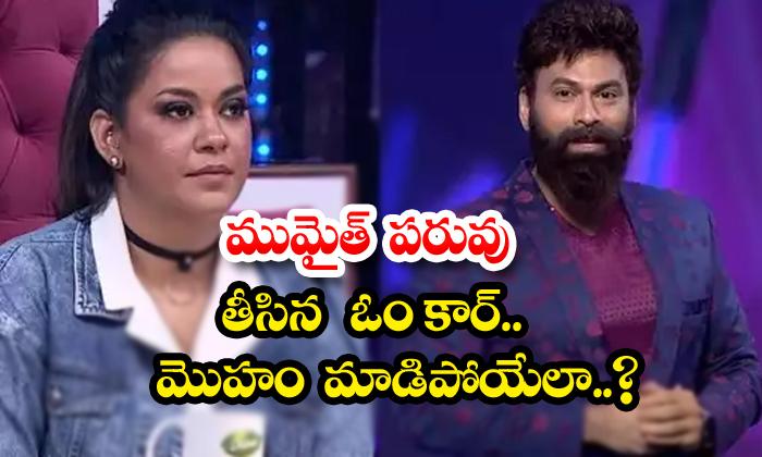Omkar Humiliates Mumaith Khan For Her Judgement-TeluguStop.com