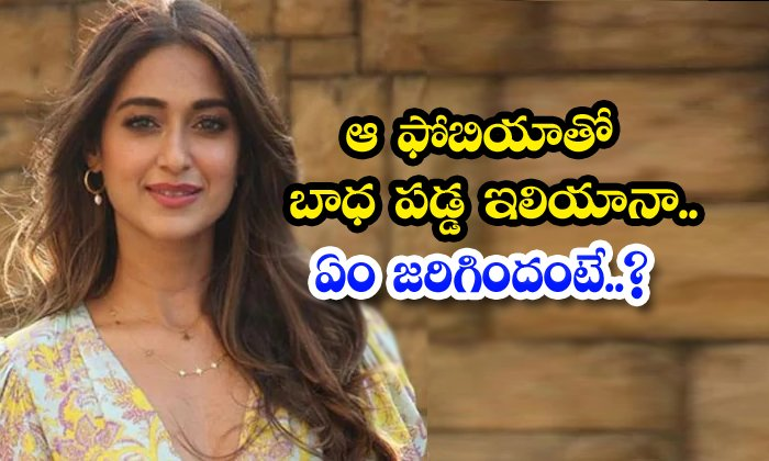 Ileana Comments About Her Body Structure-TeluguStop.com