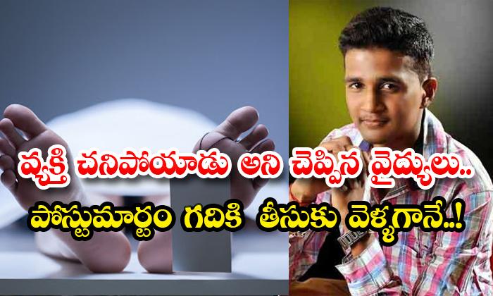 Doctors Send A Man For Postmortem Who Is Actually Alive In Karnataka Mahalingpur-TeluguStop.com