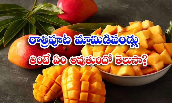Eat Mangoes At Night Eat Mangoes Mangoes Latest News Health Tips-TeluguStop.com