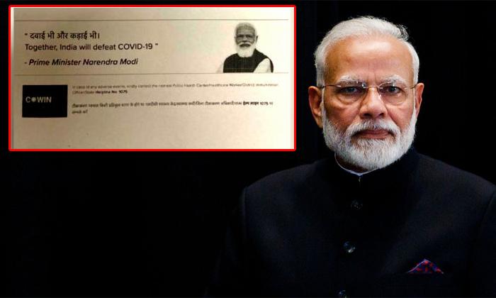 Election Commission Of India Ordered To Remove Modi Photo On Corona Vaccination Certificate-అక్కడ మోదీ ఫొటోను తొలగించాలని ఆదేశించిన ఈసీ.. ఎందుకంటే..-Breaking/Featured News Slide-Telugu Tollywood Photo Image-TeluguStop.com