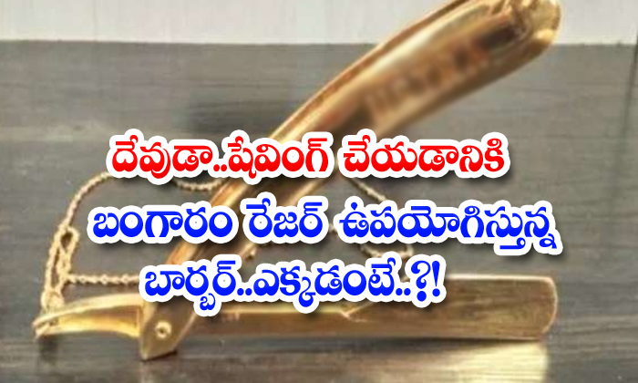 God Barber Using Gold Razor To Shave Where-TeluguStop.com