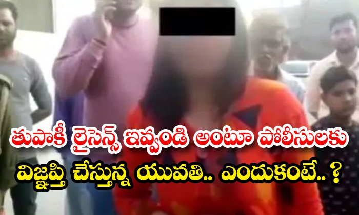 Hathras Case Victim Woman Appealing To The Police To Give Her A Gun License-TeluguStop.com