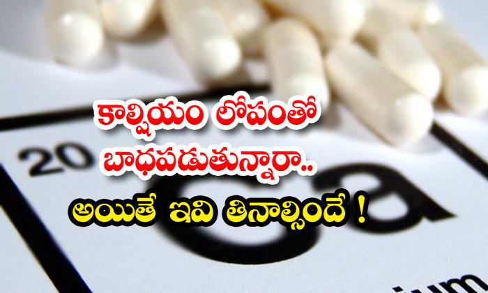 Calcium Rich Foods Details Here-TeluguStop.com