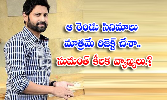 Hero Sumanth Has Given Shock To Troller And His Tweet Become Viral-TeluguStop.com