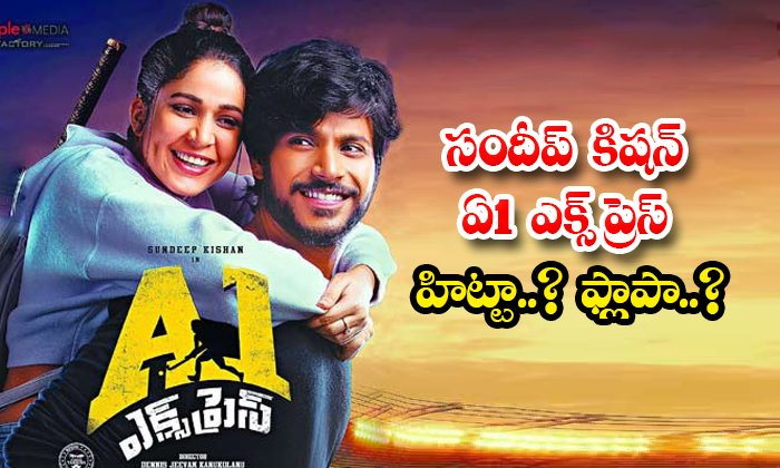 Hero Sundeep Kishan A1 Express Movie Hit Or Flop-TeluguStop.com