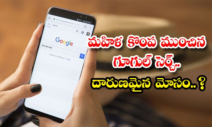 Hyderabad Women Searched On Google For Amazon Customer Care Number Lose Of Rs 3 Lakhs-TeluguStop.com
