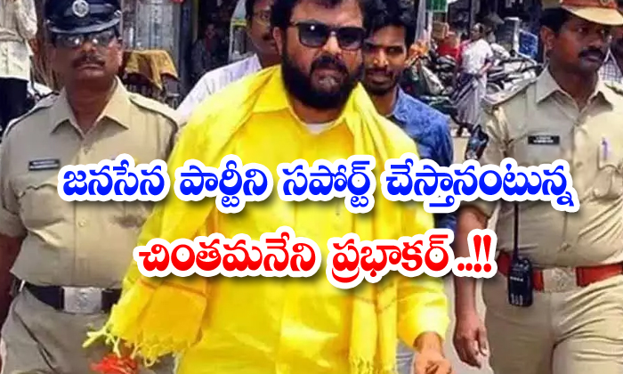 Chinthamaneni Prabhakar Supporting Janasena Party-TeluguStop.com
