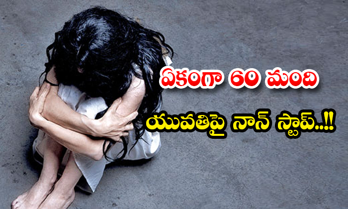 Continuously 60 Men Raped A Woman At Once-TeluguStop.com
