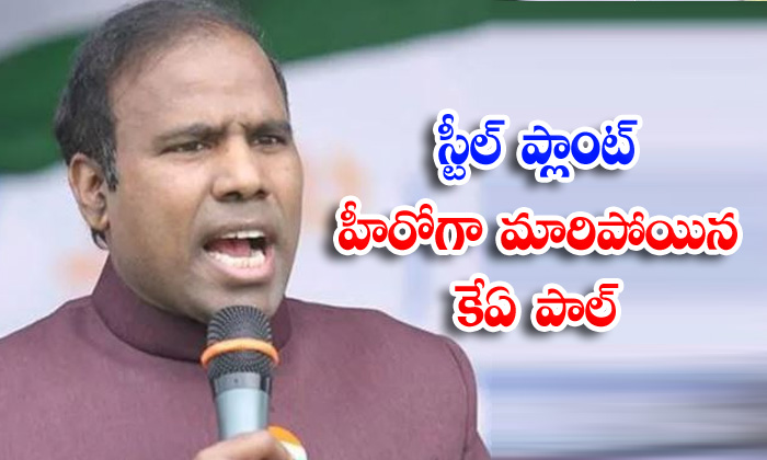 Ka Paul Pitition In High Court Againist Central Government Desistion About Steel Plant-TeluguStop.com