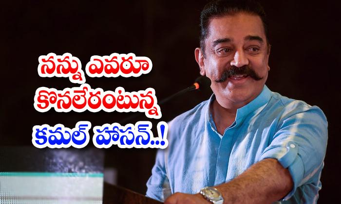 No One Can Buy Me Says Kamal Haasan-TeluguStop.com