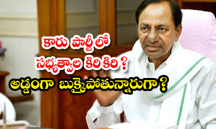 Trs Membership Records That Have Become An Embarrassment To Mlas-TeluguStop.com