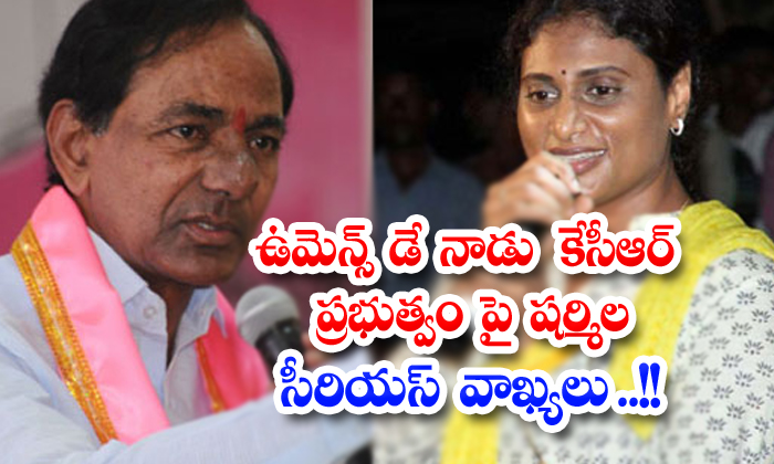Sharmilas Serious Remarks On Kcr Government On Womens Day-TeluguStop.com