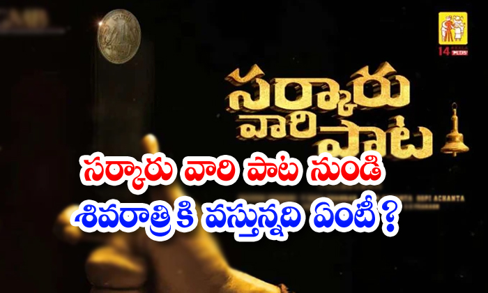 Mahesh Babu Keerthi Suresh Movie Sarkaaru Vaari Pata Movie Maha Shivaratri Special-TeluguStop.com