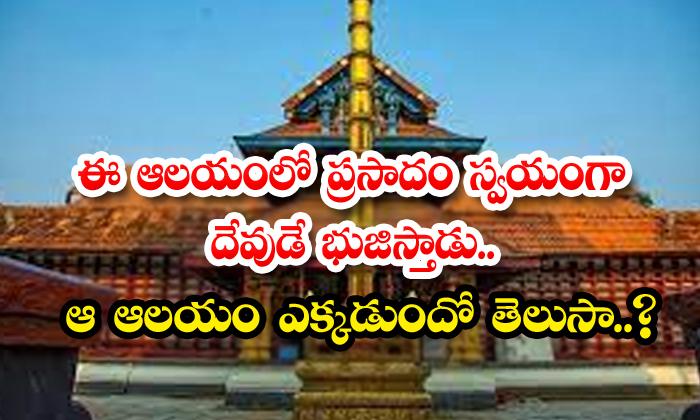 ఈ ఆలయంలో ప్రసాదం స్వయంగా దేవుడే భుజిస్తాడు.. ఆ ఆలయం ఎక్కడుందో తెలుసా..?