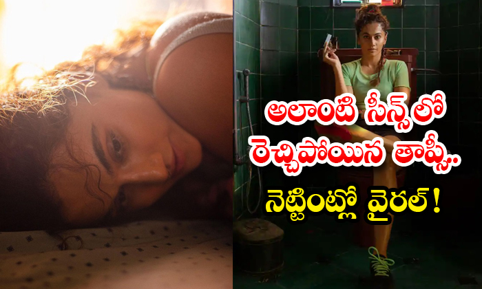 Looop Lapeta Hero Tahir Raj Bhasin About Romance With Taapsee Paanu-TeluguStop.com