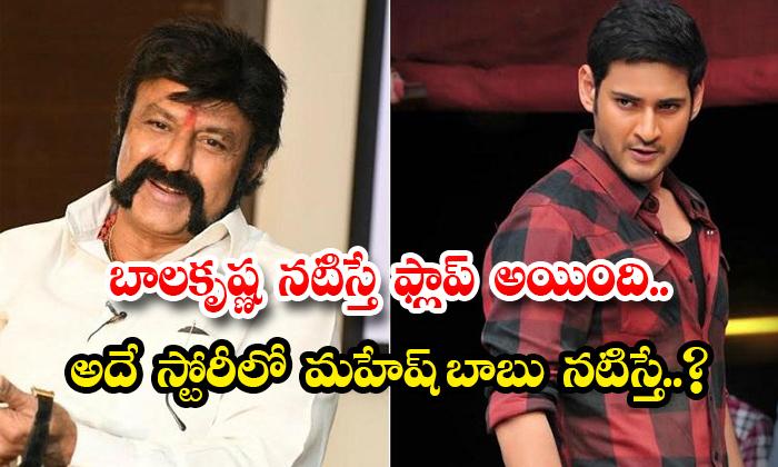 Balakrishna Mahesh Babu Got Block Buster With Balakrishna Flop Movie Story Here Are The Details-TeluguStop.com
