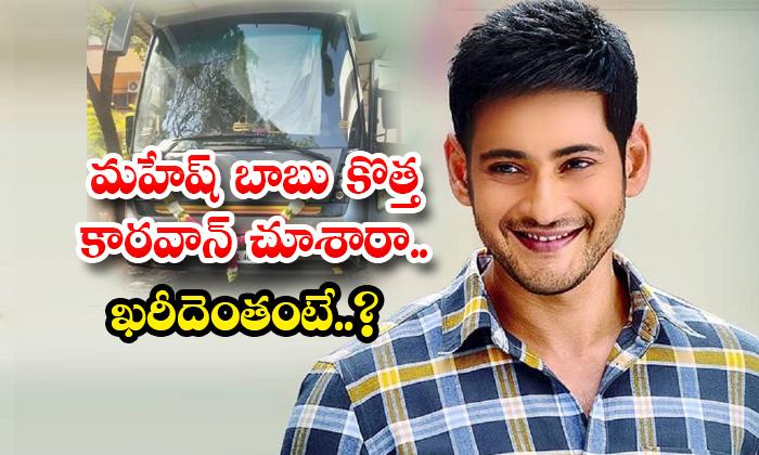 Mahesh Babu New Caravan Photos Goes Viral In Social Media-TeluguStop.com