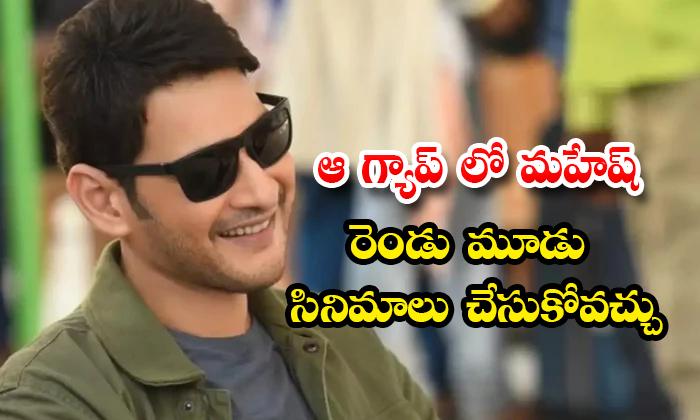 Mahesh Babu Will Do 3 More Movies Before Rajamouli Movie-TeluguStop.com