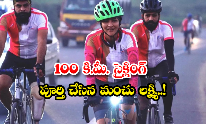 Manchu Lakshmi Completed Her 100km Cycling-TeluguStop.com