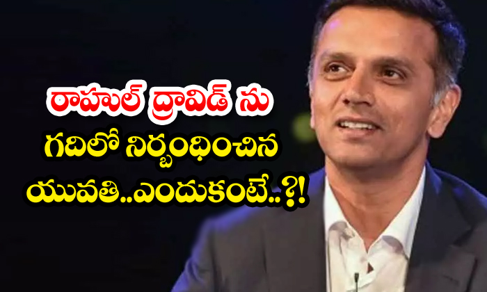He Young Woman Who Locked Rahul Dravid In The Room Because-TeluguStop.com