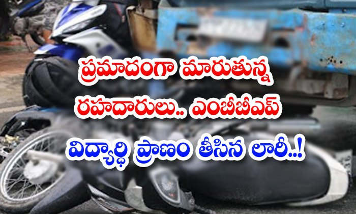 Mbbs Student Killed By-TeluguStop.com