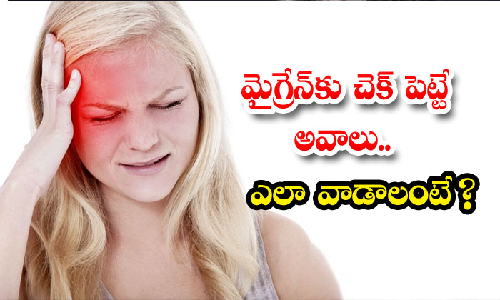Mustard Seeds Helps To Reduce Migraine Headache-TeluguStop.com