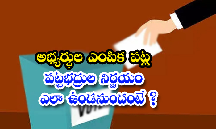 How Will The Graduates Decide On The Selection Of Candidates-TeluguStop.com