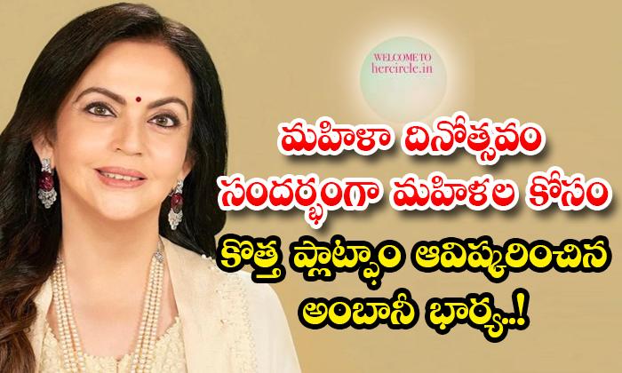 Neetu Ambani Inaugurates A New Platform Her Circle Specially For Womens Day-TeluguStop.com