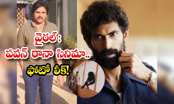 Viral Pawan Rana Movie Photo Leak-TeluguStop.com