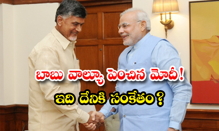 Modi Has Given A Seat In The National Committee To Increase The Priority Of Babu-TeluguStop.com