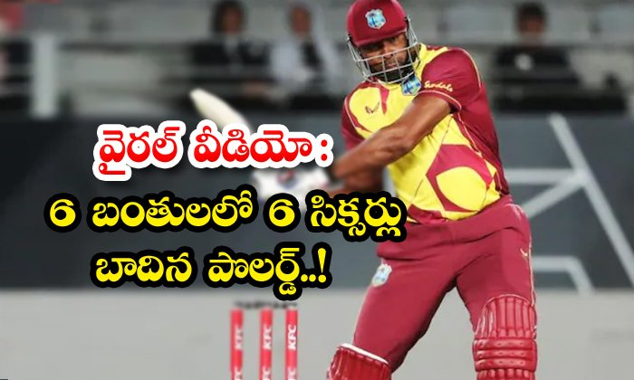 Viral Video Pollard Hits 6 Sixes In 6 Balls-TeluguStop.com