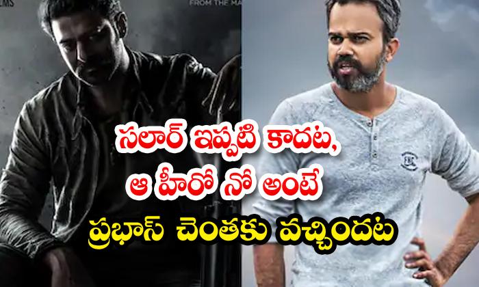 Prabhas And Prashanth Neel Salaar Movie Back Story-TeluguStop.com