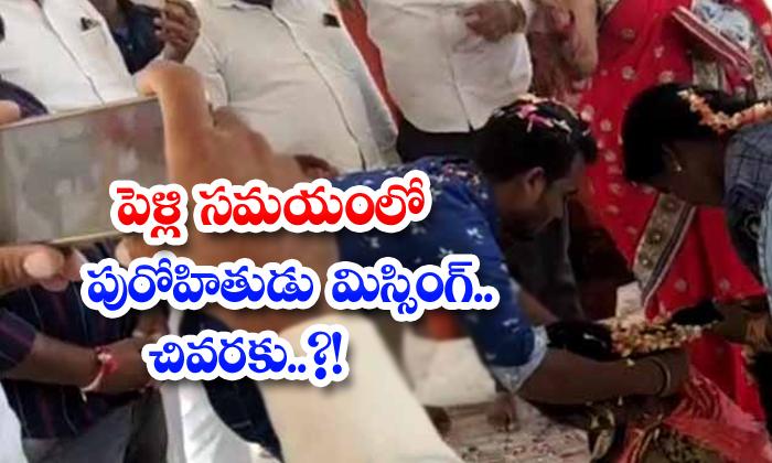 Missing Priest During Wedding Finally-TeluguStop.com