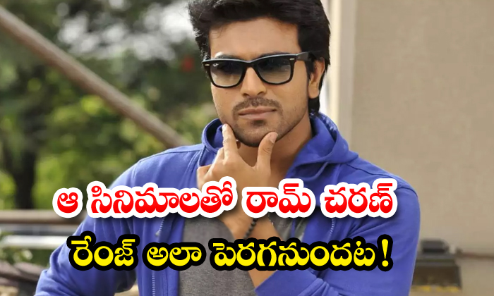 Is Ram Charan Carrier Going To Next Level By These Two Films-TeluguStop.com