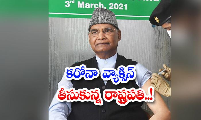 President Ram Nath Kovind Receives First Dose Of Covid19 Vaccine-TeluguStop.com