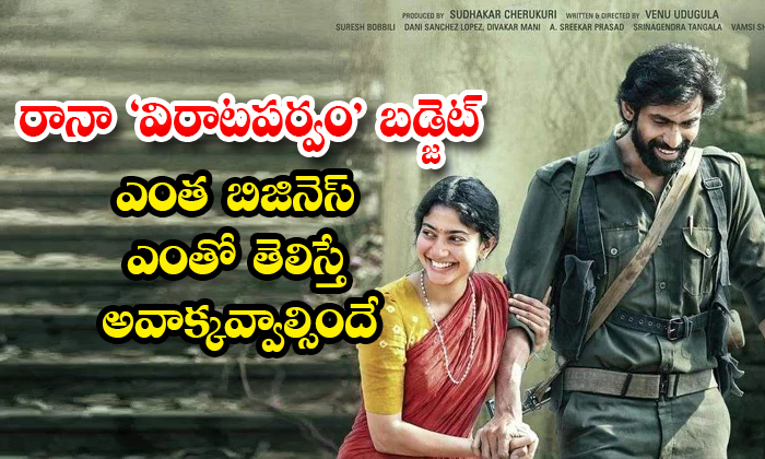 Virata Parvam Movie Budget And Business-TeluguStop.com