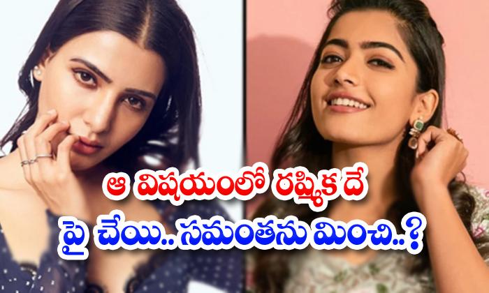 Rashmika Mandanna Beats Samantha Akkineni In All Way Here Is Details-TeluguStop.com