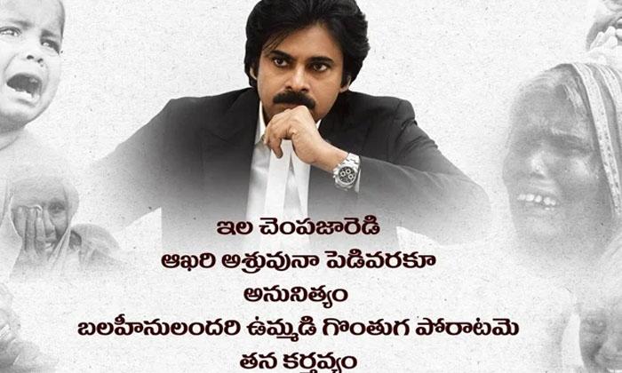 Pawan Kalyan Vakeel Saab Movie Second Song Satyameva Jayathe Release-వీడియోః వచ్చేసిన వకీల్ సాబ్ సత్యమేవ జయతే-Latest News - Telugu-Telugu Tollywood Photo Image-TeluguStop.com