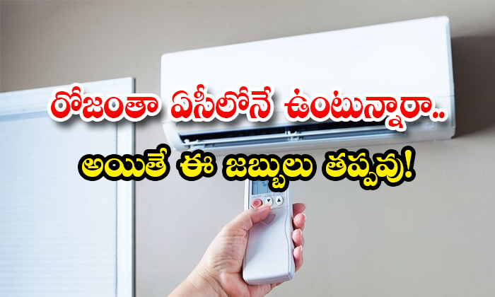Side Effects Of Air Conditioner For Health-TeluguStop.com