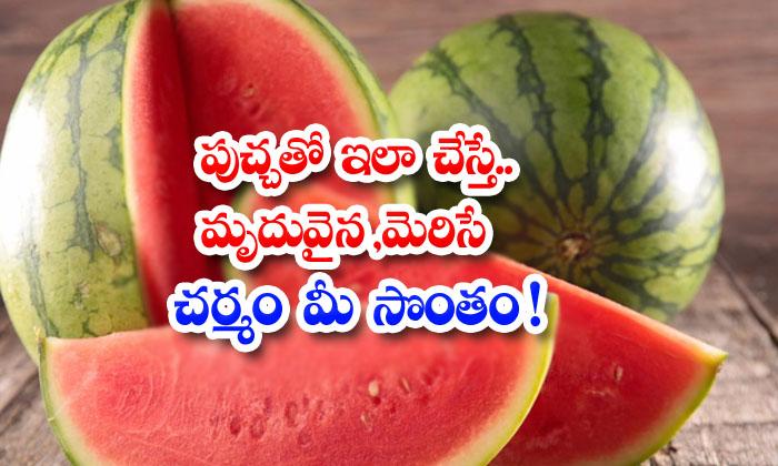 Beauty Benefits Of Watermelon-TeluguStop.com