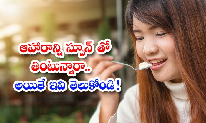 Do You Eat Food With A Spoon But Know These-TeluguStop.com