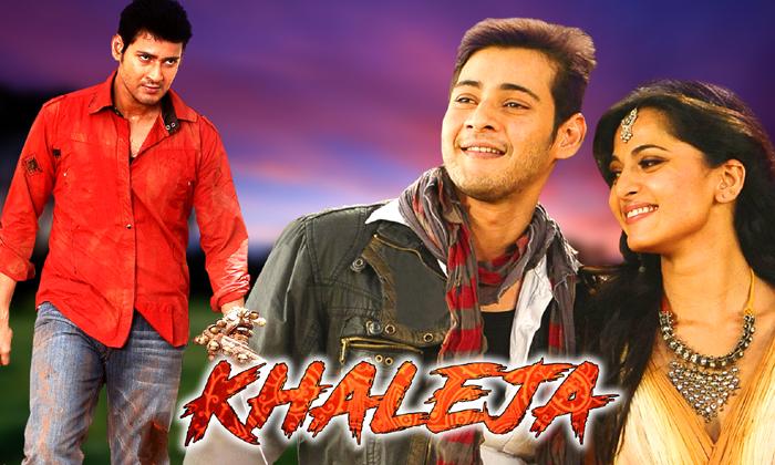 Why These Mahesh Babu Movies Falls Under Flop List-ఖచ్చితంగా హిట్ కావాల్సిన మహేష్ బాబు 6 సినిమాలు ..కానీ ఎందుకు ప్లాప్ అయ్యాయి-Latest News - Telugu-Telugu Tollywood Photo Image-TeluguStop.com