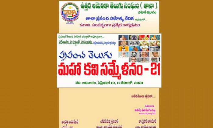 Tana Telugu Mahakavi Sammelanam 2021-TeluguStop.com