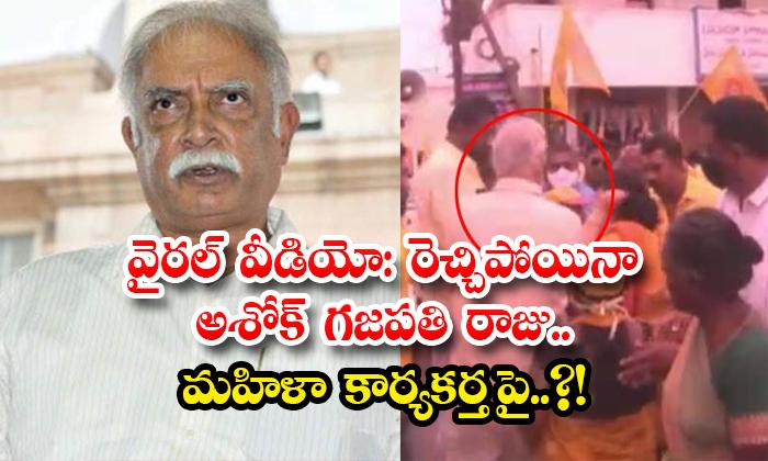 Viral Video Tdp Leader Ashok Gajapathi Raju Beaten Tdp Women Activist-TeluguStop.com