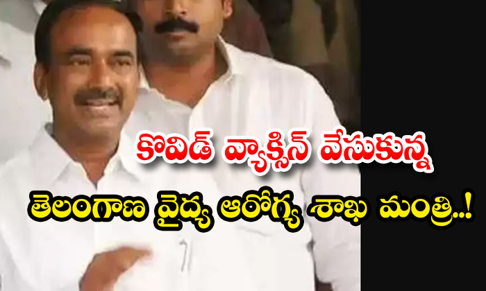 Telangana Medical Health Minister Vaccinated With-TeluguStop.com