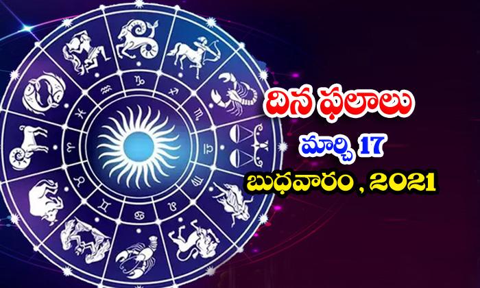Telugu Daily Astrology Prediction Rasi Phalalu March 17 Wednesday 2021-TeluguStop.com